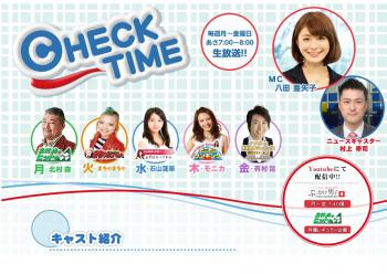 Check Time のサイトより
