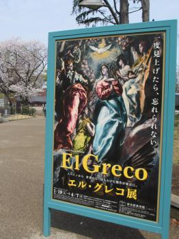 エル・グレコ展の看板