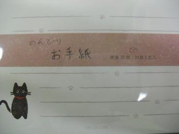 お手紙アップ2
