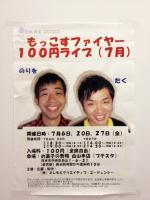 20120708c.jpg