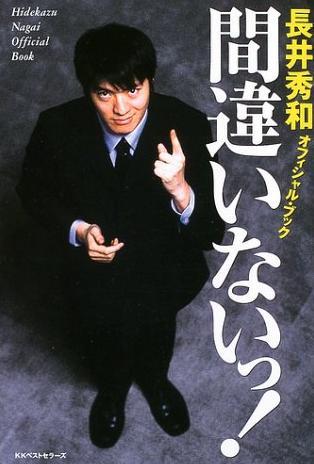 h_nagai.jpg