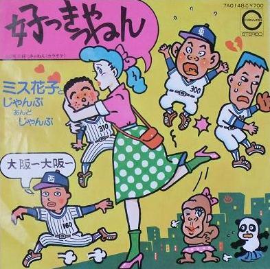 sukiyanen_m.jpg