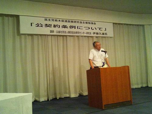 民主党栃木県連政策研究会主催【「公契約条例」勉強会】