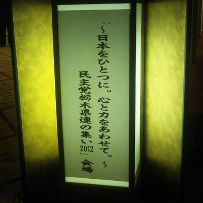 民主党栃木県連[政治資金パーティー]