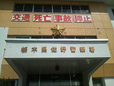 <県議会>文教警察委員会【県内現地調査】②