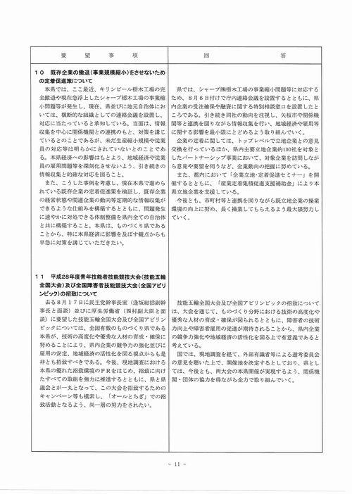 H249月補正 民主党【回答】⑪