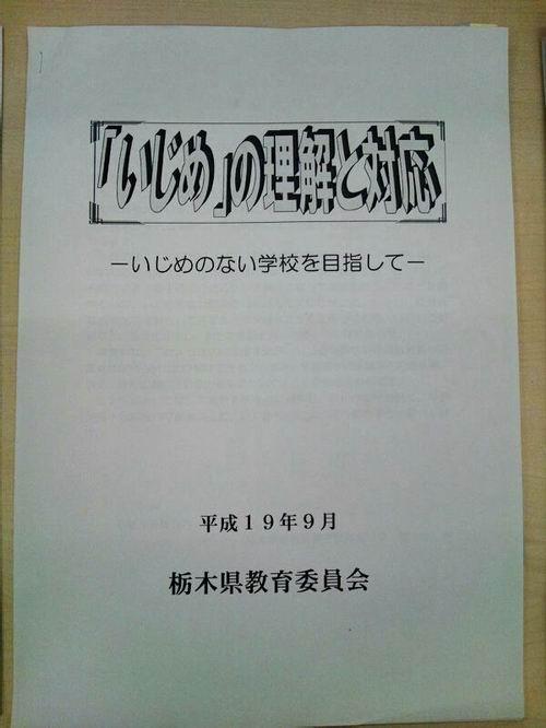 栃木県議会 文教警察委員会①