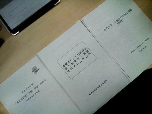 栃木県議会 文教警察委員会②