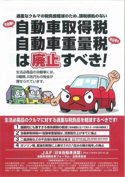 自動車総連栃木地方協議会【平成25年度自動車関係諸税に関する要望】①