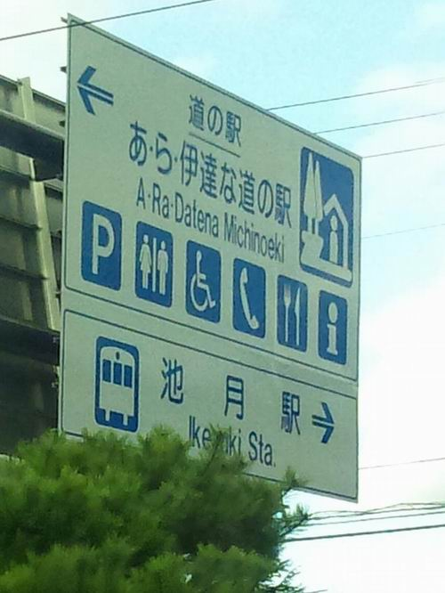 連合栃木議員懇談会[政策研修 現地調査]⑤到着前