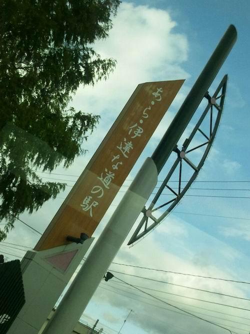連合栃木議員懇談会[政策研修 現地調査]⑥到着前