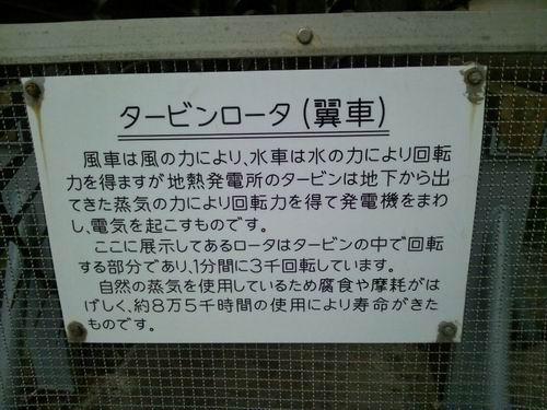 電源開発(株)鬼首地熱発電所現地調査その5④