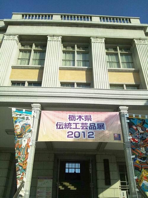 栃木県伝統工芸品展2012①
