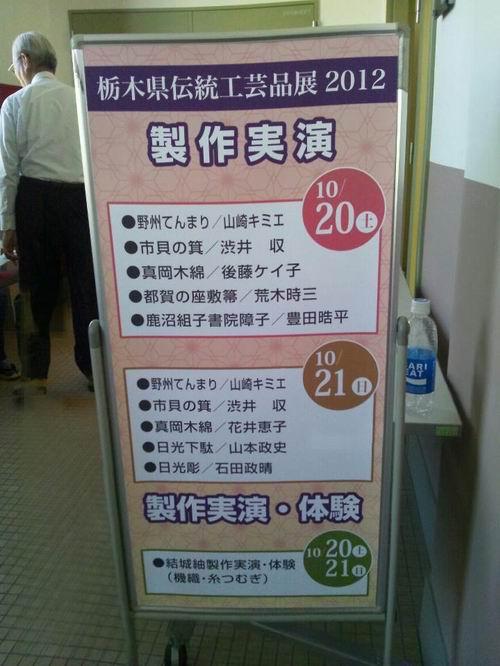 栃木県伝統工芸品展2012②