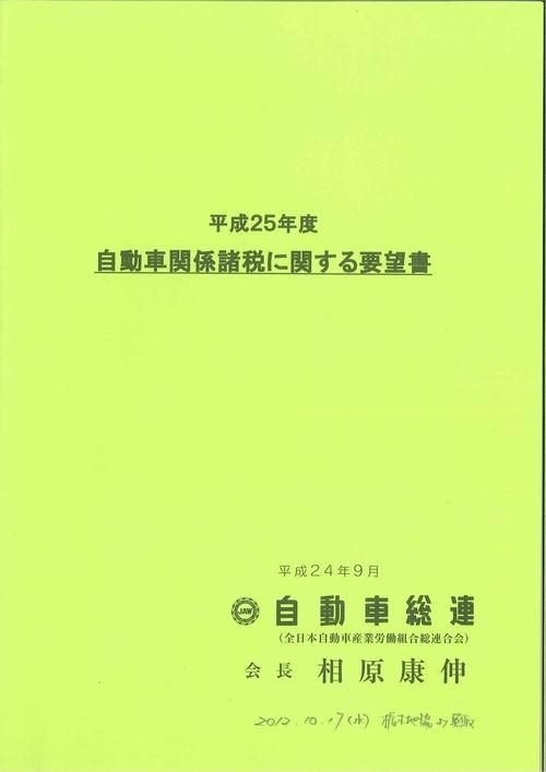 自動車総連栃木地方協議会【平成25年度自動車関係諸税に関する要望】表紙
