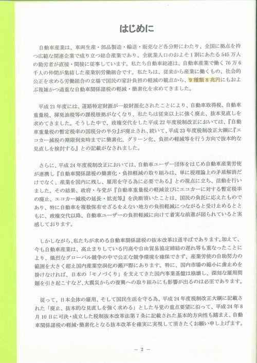 自動車総連栃木地方協議会【平成25年度自動車関係諸税に関する要望】②
