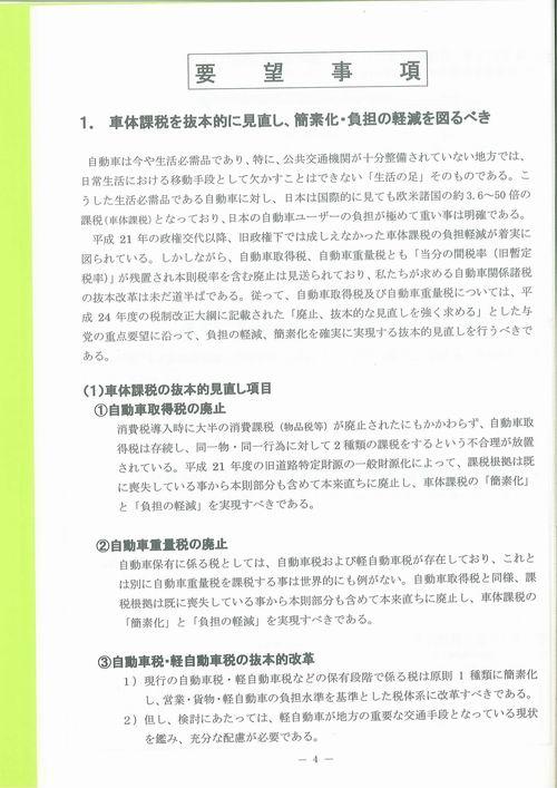 自動車総連栃木地方協議会【平成25年度自動車関係諸税に関する要望】④