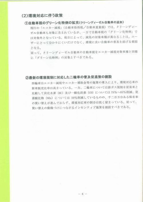 自動車総連栃木地方協議会【平成25年度自動車関係諸税に関する要望】⑥