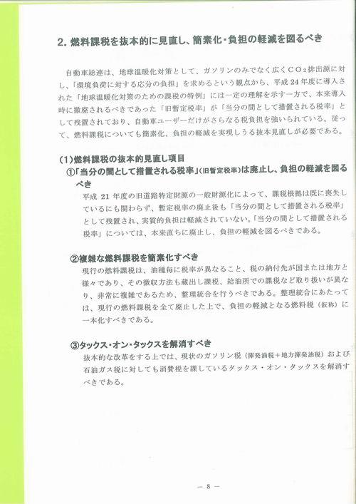 自動車総連栃木地方協議会【平成25年度自動車関係諸税に関する要望】⑧