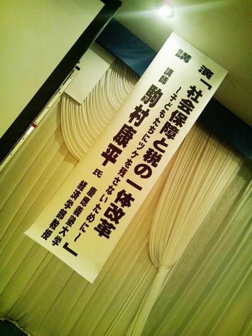 民主党栃木県連 男女共同参画委員会[研修会]①
