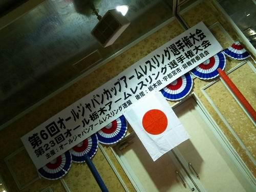 第6回オールジャパンカップカームレスリング選手権大会&第23回オール栃木アームレスリング選手権大会①