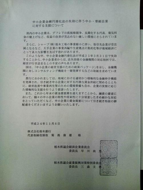 栃木県議会<産業振興対策特別委員会>副委員長として