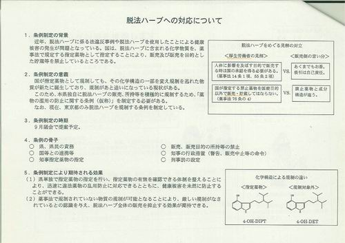 民主党・無所属クラブ<行政調査>⑪