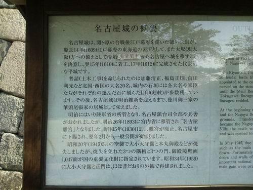 名古屋城⑧