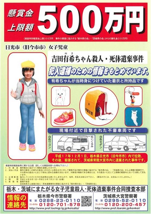 20121130栃木県議会<文教警察委員会>現地調査①