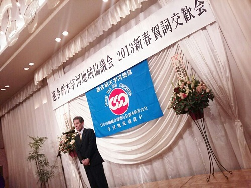 連合栃木宇河地協2013新春賀詞交歓会①青木会長