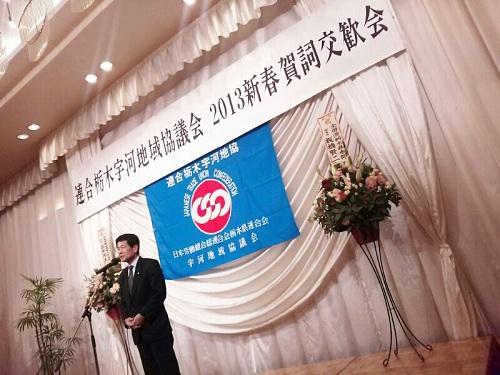 連合栃木宇河地協2013新春賀詞交歓会②谷議員
