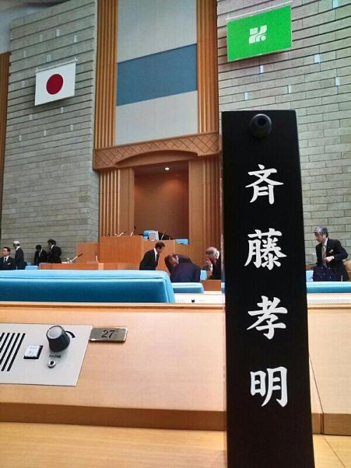 栃木県議会平成25年<定例会>