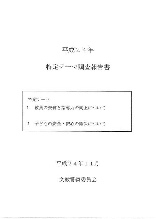 斉藤孝明<平成24年 栃木県議会 活動報告>①