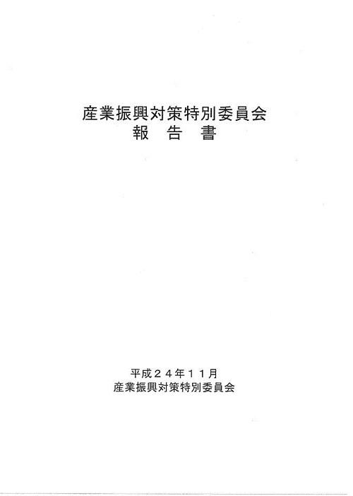 斉藤孝明<平成24年 栃木県議会 活動報告>②