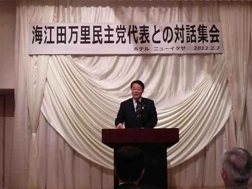 民主党栃木県連<海江田代表と党員・サポーターとの対話集会>①