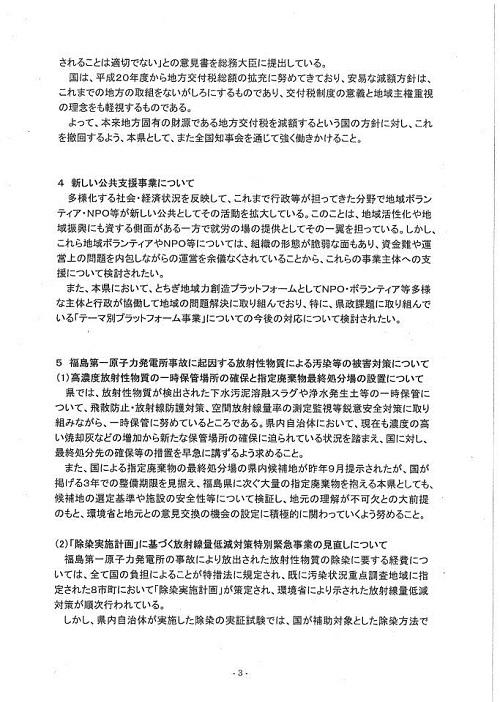 平成25年度 栃木県当初予算および政策推進に関する要望申入れ④