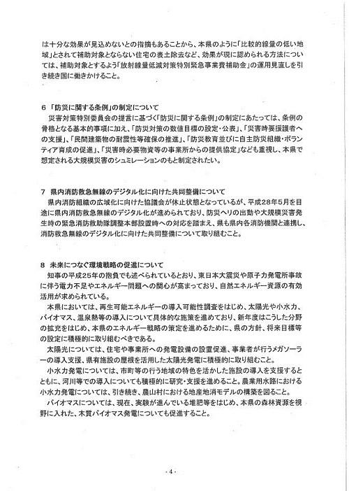 平成25年度 栃木県当初予算および政策推進に関する要望申入れ⑤