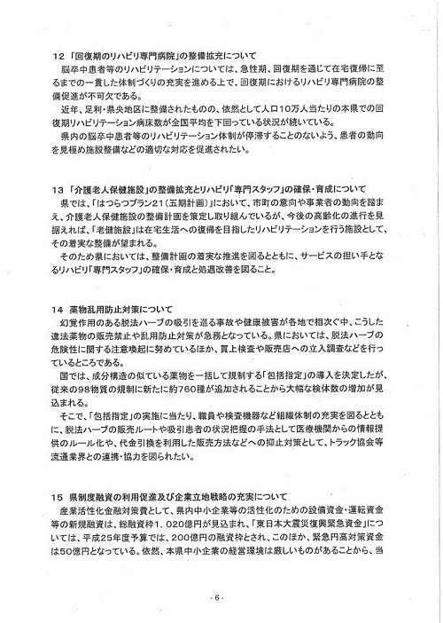 平成25年度 栃木県当初予算および政策推進に関する要望申入れ⑦