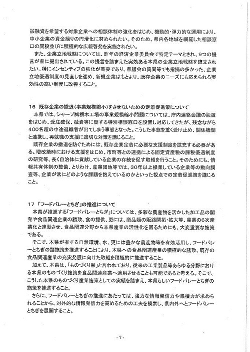 平成25年度 栃木県当初予算および政策推進に関する要望申入れ⑧
