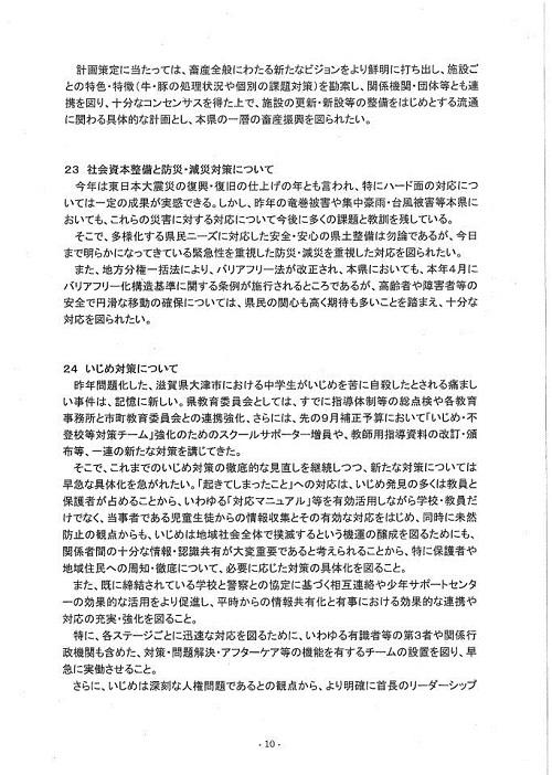 平成25年度 栃木県当初予算および政策推進に関する要望申入れ⑪