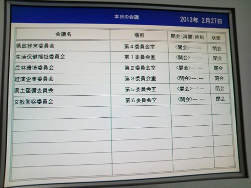 栃木県議会定例会<第317回通常会議>常任委員会開催1