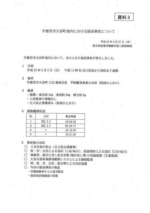 栃木県議会定例会<第317回通常会議>常任委員会開催2