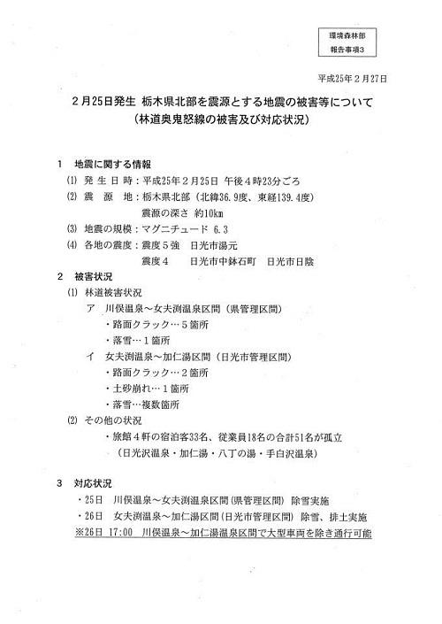 栃木県議会定例会<第317回通常会議>常任委員会開催4
