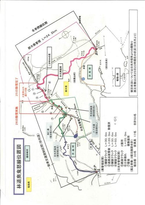 栃木県議会定例会<第317回通常会議>常任委員会開催6