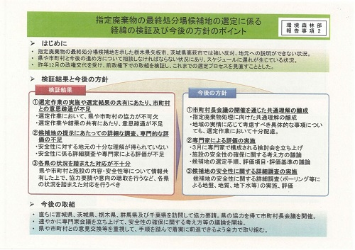 栃木県議会定例会<第317回通常会議>常任委員会開催7