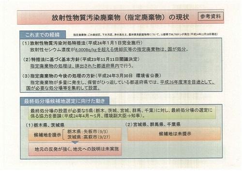 栃木県議会定例会<第317回通常会議>常任委員会開催8