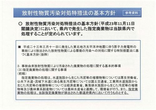 栃木県議会定例会<第317回通常会議>常任委員会開催13