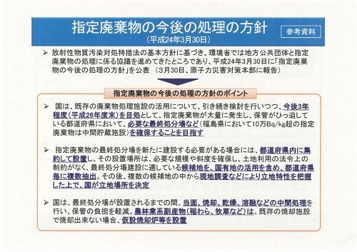 栃木県議会定例会<第317回通常会議>常任委員会開催14