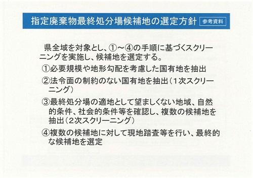 栃木県議会定例会<第317回通常会議>常任委員会開催15