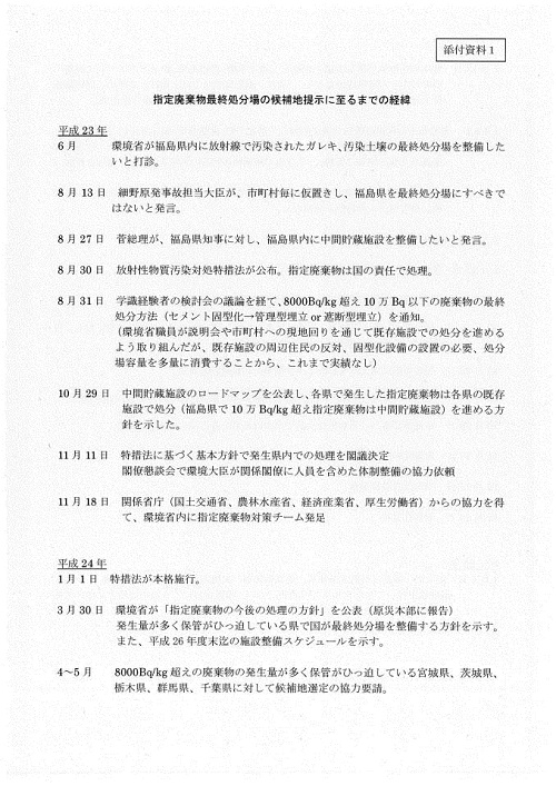 栃木県議会定例会<第317回通常会議>常任委員会開催17
